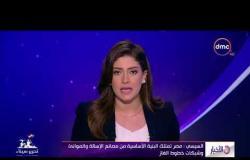 الأخبار – السيسي : مصر تمتلك البنية الأساسية من مصانع الإسالة والموانئ وشبكات خطوط الغاز