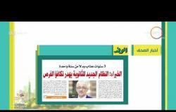 8 الصبح - أهم وآخر أخبار الصحف المصرية اليوم بتاريخ  24 - 4 - 2018