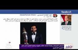 الأخبار - الرئيس السيسي يهنئ محمد صلاح بفوزه بجائزة افضل لاعب في الدوري الإنجليزي