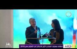 الأخبار - انطلاق فعاليات المنتدى الأول للابتكار في التعليم مصر 2018