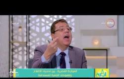 8 الصبح - د/ محمد بدراوي - يتحدث عن كيفية تحويل المصانع والشركات العامة من خاسره للرابحه