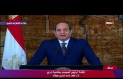 """تغطية خاصة - الرئيس السيسي يهنئ الشعب المصري بمرور 36 عاماً على """" تحرير سيناء """""""