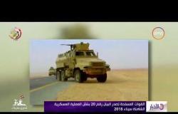 الأخبار - القوات المسلحة تصدر البيان رقم 20 بشأن العملية العسكرية الشاملة سيناء 2018