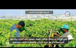 8 الصبح - أبرز بنود قانون الزراعة الجديد
