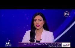 الأخبار - القوات المسلحة : مقتل 8 إرهابيين والقبض على 173 آخرين بشمال ووسط سيناء