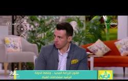 8 الصبح - د/ حامد عبد الدايم - هل الأراضي المزروعة أرز يمكن الزراعة عليها بمحصيل أخرى ؟!!