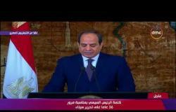 """الرئيس السيسي """" علمتنا تجربة تحرير سيناء على أن المصري لا ينسى ثأراً ولا يترك حقاً """"- تغطية خاصة"""