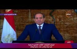 """الرئيس السيسي """" من حق الشعب المصري أن يفخر بأبنائه في القوات المسلحة والشرطة  """" - تغطية خاصة"""