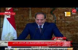الرئيس السيسي يوجه كلمة للأمة المصرية خلال الاحتفال بالذكرى الـ 36 لتحرير السيناء