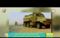 """8 الصبح - البيان رقم 20 للقيادة العامة للقوات المسلحة بشأن العملية الشاملة """" سيناء 2018 """""""