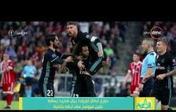 8 الصبح - دوري أبطال أوروبا ...ريال مدريد يسقط بايرن ميونخ على أرضه بثنائية