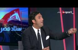 ستاد مصر - ميدو يوضح سبب قلقه خلال المباراة برغم تقدم الزمالك على الأهلي