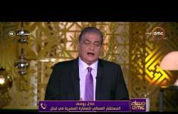 مساء dmc - تعليق عادل يوسف المستشار العمالي للسفارة المصرية في لبنان على تعرض المصريين للنصب