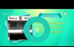 8 الصبح - أحسن ناس | أهم ما حدث في محافظات مصر بتاريخ 26 - 4 - 2018