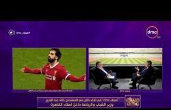 مساء dmc - وزير الشباب والرياضة يتحدث عن أزمة محمد صلاح .. ويعلن الموعد النهائي لحل تلك الأزمة