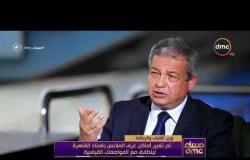 مساء dmc - وزير الشباب والرياضة : بدأنا بتجهيز الاستادات حسب المواصفات المطلوبة من النيابة