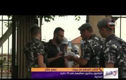 الأخبار - الإنتخابات اللبنانية تقام لأول مرة منذ نحو 10 سنوات