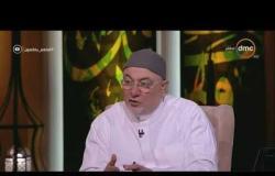 الشيخ رمضان عبدالمعز: هناك 4 رخص شرعية فى الإسلام - لعلهم يفقهون