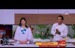 مطبخ الهوانم - حلقة جديدة مع نهى عبد العزيز - الأحد - 20 - 5 - 2018