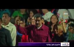 الأخبار - مادورو يفوز بولاية رئاسية ثانية في فنزويلا