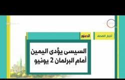 8 الصبح - أهم وآخر أخبار الصحف المصرية اليوم بتاريخ  21- 5 - 2018