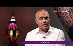 ملاعب ONsport - نجم في رمضان .. ك. أحمد الشناوي الحكم الدولي السابق