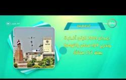 8 الصبح - أحسن ناس | أهم ما حدث في محافظات مصر بتاريخ 22- 5 - 2018
