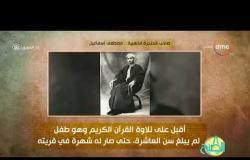 """8 الصبح - فقرة أنا المصري عن """" صاحب الحنجرة الذهبية...مصطفى إسماعيل """""""