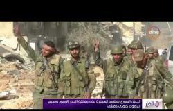 الأخبار - الجيش السوري يستعيد السيطرة على منطقة الحجر الأسود ومخيم اليرموك جنوبي دمشق
