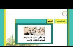 8 الصبح - أهم وآخر أخبار الصحف المصرية اليوم بتاريخ  22- 5 - 2018