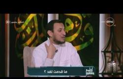 لعلهم يفقهون - الشيخان خالد الجندي ورمضان عبد المعز: هؤلاء لا تقبل منهم التوبة نهائيًا
