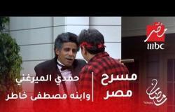 مسرح مصر - حمدي الميرغني وابنه مصطفى خاطر في مشهد كوميدي من مسرح مصر