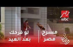 مسرح مصر - لو فرحك بعد العيد ومش بتعرف ترقص .. اتفرج على الفيديو دا من مسرح مصر