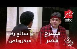 مسرح مصر - لو سائح ركب ميكروباص في مصر هيحصل له إيه؟؟ مصطفى خاطر يحكي تجربته