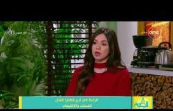 8 الصبح - أيمن عبد المجيد - يتحدث عن الموقف المصري والعربي تجاه القضية الفلسطينية