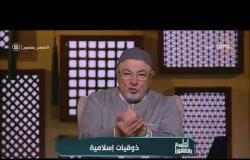 لعلهم يفقهون - الشيخ خالد الجندي: في ناس تملك الدنيا ولكنها ليست ذليلة للأموال أو لصوص