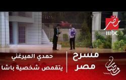 مسرح مصر - لأول مرة .. حمدي الميرغني يتقمص شخصية باشا .. هل يستطيع إقناع الجمهور؟