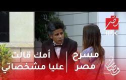 مسرح مصر - أمك قالت عليا مشخصاتي ...  حمدي الميرغني يخرج عن النص ويغازل زوجته على المسرح