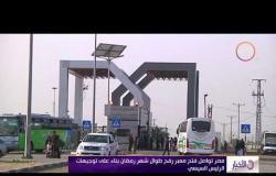 الأخبار - مصر تواصل فتح معبر رفح طوال شهر رمضان بناء على توجيهات الرئيس السيسي