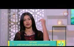 8 الصبح - محمد ثابت .. مصري يشارك في تنظيم افتتاح ونهائي المونديال