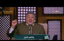 لعلهم يفقهون - الشيخ خالد الجندي: أي إساءة للجيش تمس الشعب مباشرة