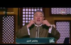 لعلهم يفقهون - الشيخ خالد الجندي: التطرف والانحلال متفقان في طمس العلم