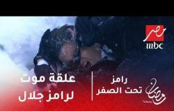 رامز تحت الصفر - علقة موت من شيرين عبدالوهاب لرامز جلال .. قولنا عديت كام تيت في الفيديو