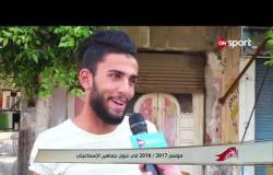 ستاد مصر - موسم 2017 / 2018 في عيون جماهير الإسماعيلي