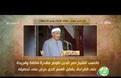 """8 الصبح - فقرة أنا المصري """"نصر الدين طوبار"""" .. عملاق الإنشاد وسيد الابتهالات"""