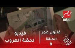 مسرح مصر - فيديو بيكشف لحظة هروب المسجون في سيارة الضابط.. هل عمر كان عارف ؟