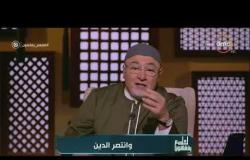 لعلهم يفقهون - الشيخ خالد الجندي يطالب بإنشاء مكتبات في المواصلات العامة