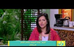8 الصبح - الأزهر يهنئ السيسي بانتصار العاشر من رمضان