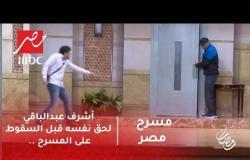 مسرح مصر - شاهد رد فعل مصطفى خاطر لحظة وقوع أشرف عبدالباقي من المسرح