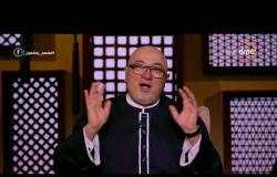 لعلهم يفقهون - مع خالد الجندي و رمضان عبد المعز - حلقة الأحد 27 مايو 2018 ( الحلقة كاملة )